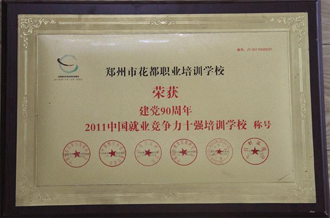 2011年花都学校荣获中国就业竞争力十强培训学校