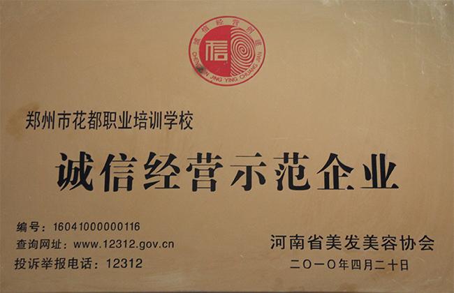2010年花都学校被评为诚信经营示范企业
