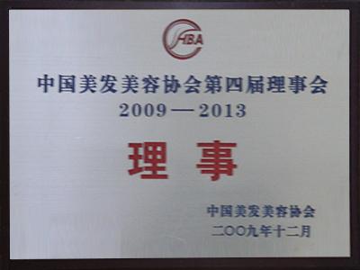 中国美发美容协会第四届理事会理事