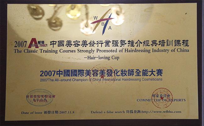 2007中国国际美容美发行业强势推介经典培训课程