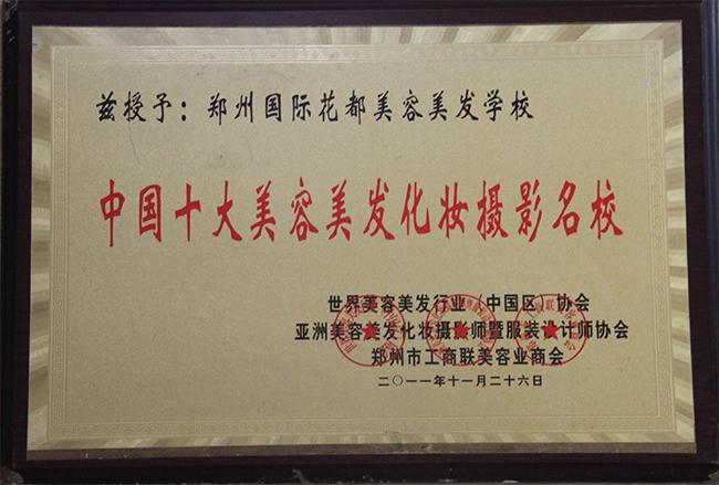 中国十大美容美发化妆摄影名校