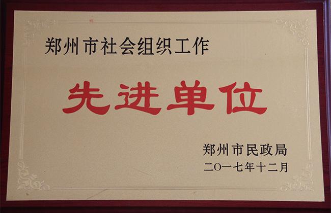 郑州市社会组织先进单位
