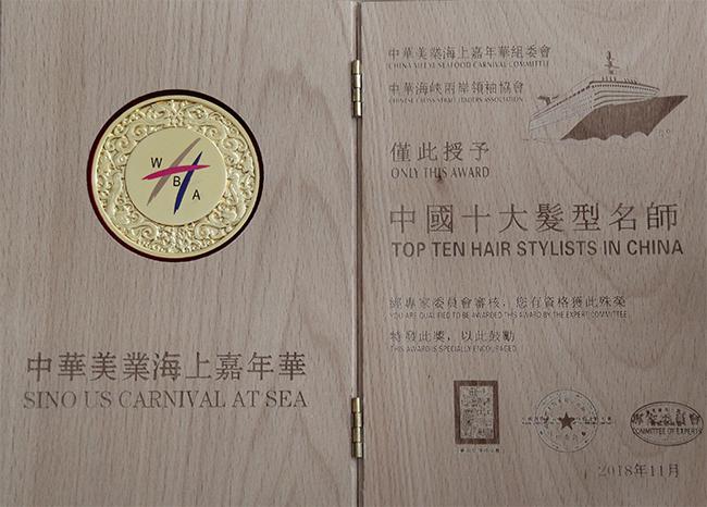 中国十大发型名师