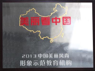 2013年中国美丽风尚形象示范教育机构