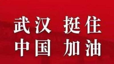 武汉加油,中国加油!—郑州花都美容美发学校