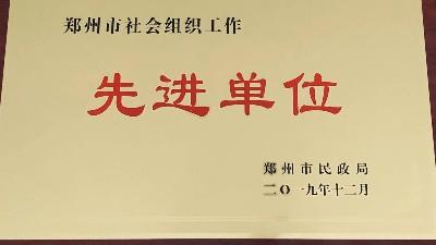庆贺郑州花都美容美发学校荣获2019年度行业先进单位